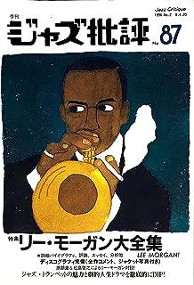 ジャズ批評No.87 (ジャズ批評)