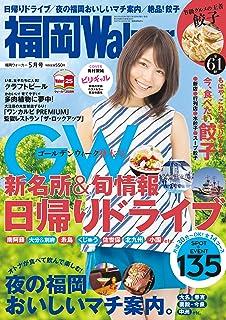 FukuokaWalker福岡ウォーカー 2015 5月号 [雑誌]