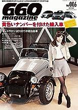 表紙: 660magazine Vol.006 [雑誌] | 660マガジン編集部