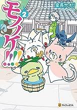 表紙: モノノケ!!!!2 (アルファポリスCOMICS)   室長サオリ