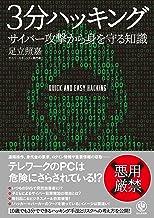 表紙: 3分ハッキング サイバー攻撃から身を守る知識 | 足立照嘉