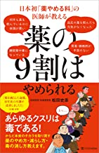 表紙: 日本初「薬やめる科」の医師が教える 薬の9割はやめられる | 松田 史彦