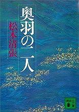 表紙: 奥羽の二人 (講談社文庫) | 松本清張