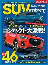 表紙: ニューモデル速報 統括シリーズ 2020-2021年 国産&輸入SUVのすべて   三栄