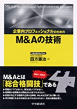 表紙: 企業内プロフェッショナルのためのM&Aの技術 | 四方藤治