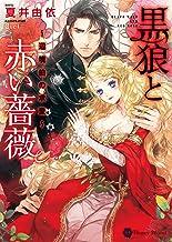 表紙: 黒狼と赤い薔薇~辺境伯の求愛~ (ハニー文庫) | 夏井 由依