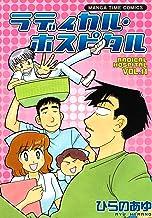 表紙: ラディカル・ホスピタル 11巻 (まんがタイムコミックス) | ひらのあゆ
