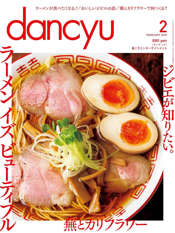 広がり優れたそれるdancyu (ダンチュウ) 2016年 2月号 [雑誌]