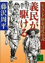 表紙: レジェンド歴史時代小説 義民が駆ける (講談社文庫) | 藤沢周平