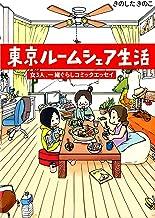 表紙: 東京ルームシェア生活 (コミックエッセイ) | きのした きのこ