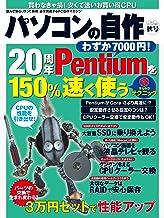 表紙: パソコンの自作 2014年秋号 | 日経WinPC