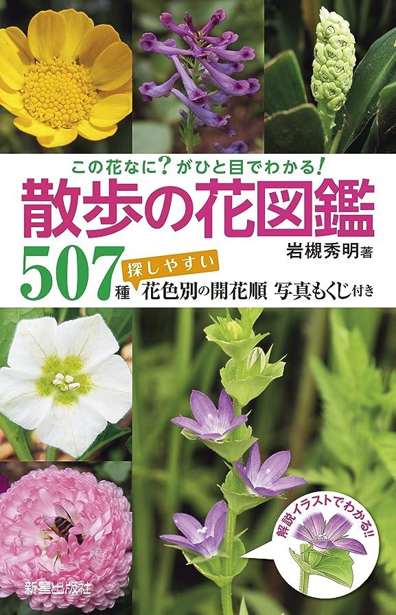 追加する製作表向きこの花なに?がひと目でわかる! 散歩の花図鑑