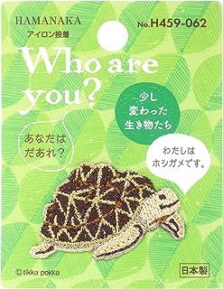 ハマナカ Who are You? フーアーユー ワッペン ホシガメ H459-062