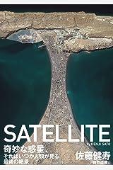 SATELLITE (サテライト) 大型本