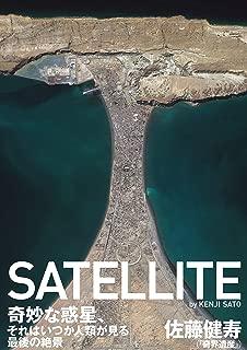 SATELLITE (サテライト)