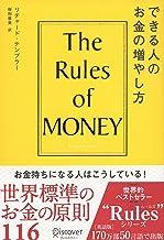 表紙: できる人のお金の増やし方 | リチャード・テンプラー