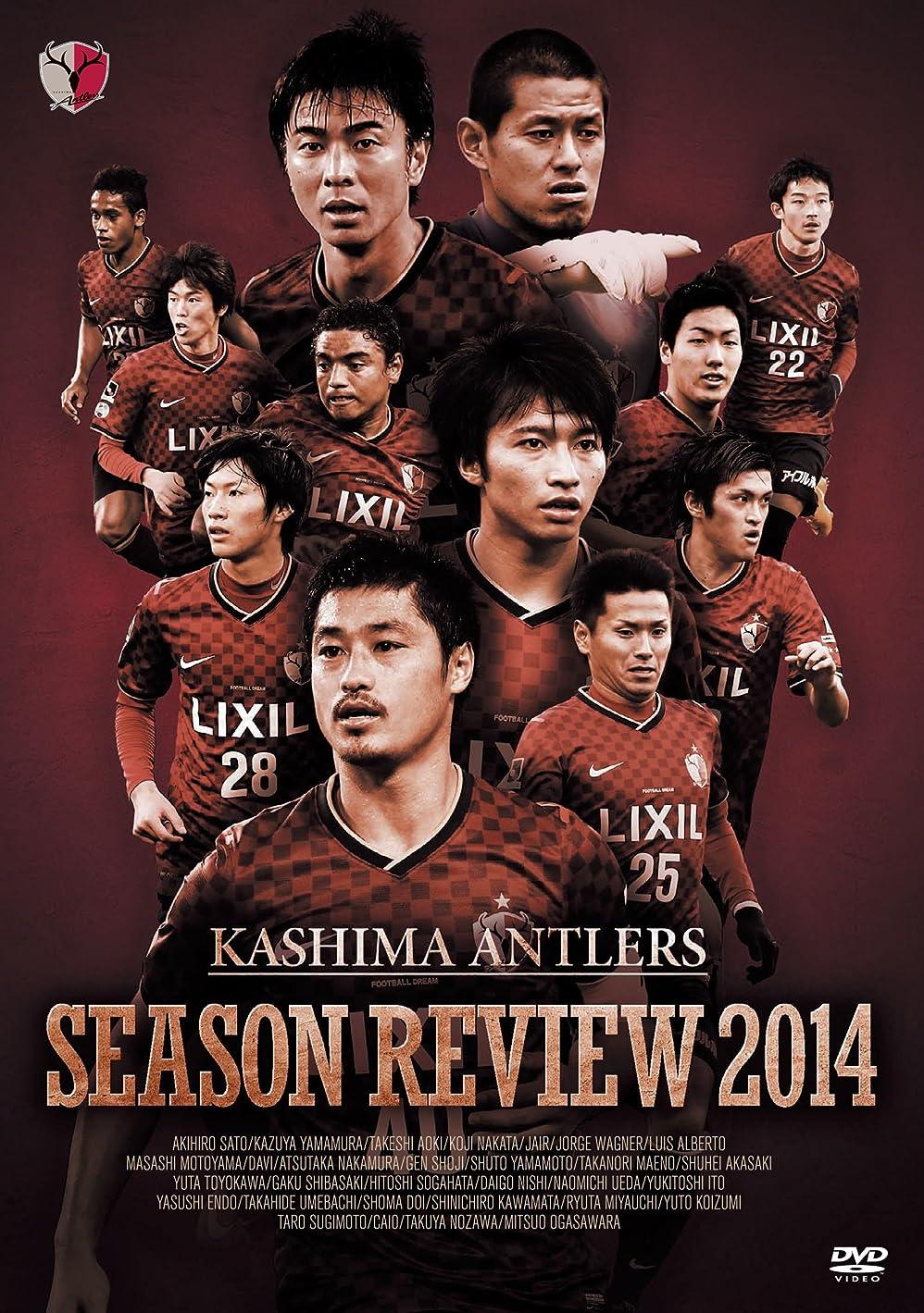 スワップ興奮三十鹿島アントラーズシーズンレビュー2014 [DVD]