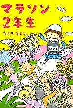 表紙: マラソン2年生 (コミックエッセイ) | たかぎ なおこ