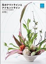 表紙: 花のアウトラインとアクセントライン: アレンジがうまくなる線使い (フラワーデザインの上達法) | 永塚 慎一