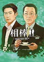 表紙: 相棒 season14(中) (朝日文庫) | 碇 卯人