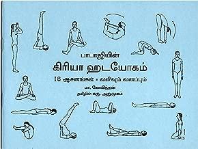Babajis kriya hatha yoga 18 asanas of relaxation rejuvenation