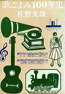 歌ごよみ100年史 (1964年)
