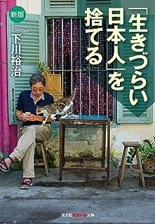 新版「生きづらい日本人」を捨てる (知恵の森文庫)