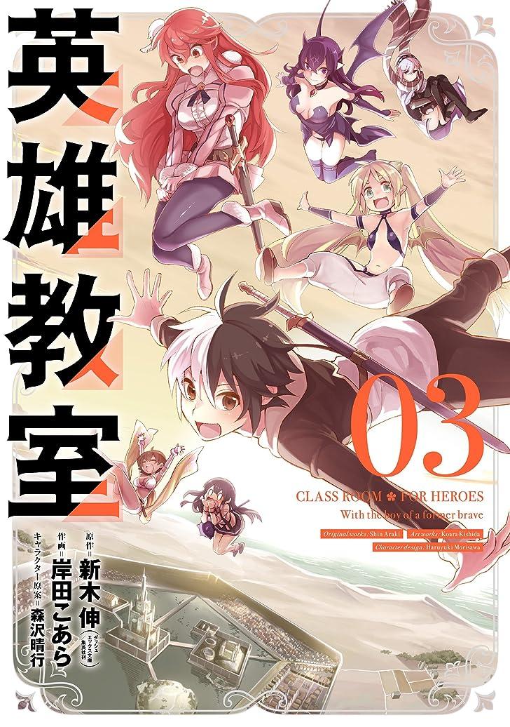 ジョージスティーブンソンシャッター通知英雄教室 3巻 (デジタル版ガンガンコミックス)
