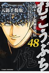 むこうぶち 高レート裏麻雀列伝(48) (近代麻雀コミックス) Kindle版