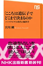 表紙: 「こころ」は遺伝子でどこまで決まるのか パーソナルゲノム時代の脳科学 (NHK出版新書) | 宮川 剛