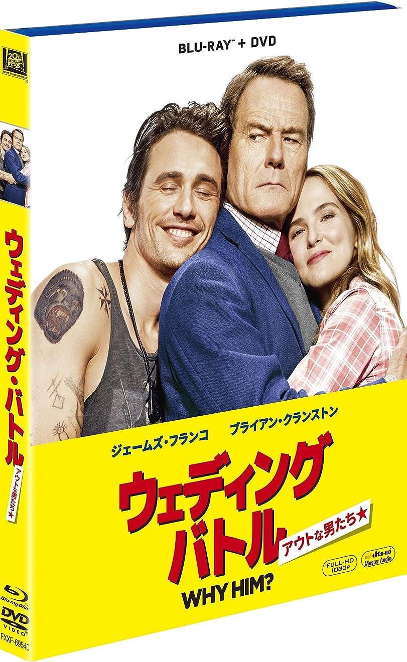 着服小川復活ウェディング?バトル アウトな男たち 2枚組ブルーレイ&DVD [Blu-ray]