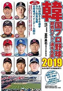 韓国プロ野球観戦ガイド&選手名鑑2019