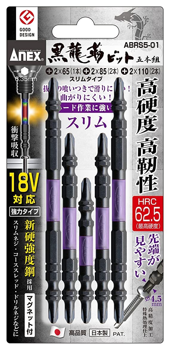 母保護適応アネックス(ANEX) 黒龍靭ビット 5本組 ABRS5-01