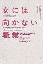 女には向かない職業 女探偵コーデリア・グレイ (ハヤカワ・ミステリ文庫)