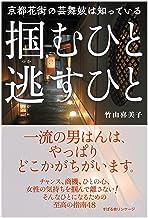 表紙: 京都花街の芸舞妓は知っている 掴むひと 逃すひと | 竹由 喜美子