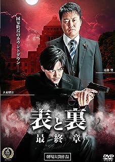 表と裏 最終章 [DVD]