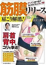 表紙: 筋膜リリースで肩こり解消! | 竹井仁