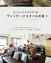 表紙: リノベーションでつくるヴィンテージスタイルの家 (私のカントリー別冊) | 住まいと暮らしの雑誌編集部