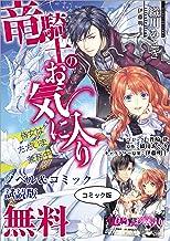 表紙: 竜騎士のお気に入り ノベル&コミック試読版 | 織川 あさぎ