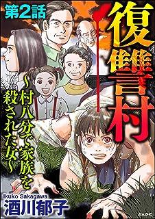復讐村~村八分で家族を殺された女~(分冊版) 【第2話】 (ストーリーな女たち)