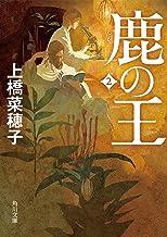 表紙: 鹿の王 2 (角川文庫) | 上橋 菜穂子