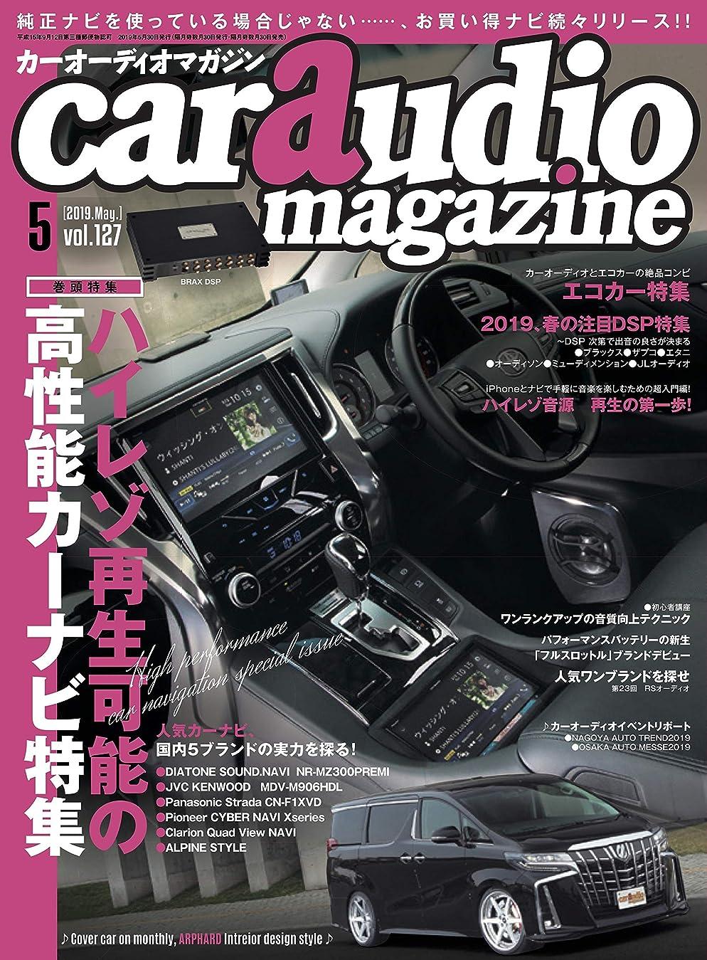 風味飼料概してcar audio magazine (カーオーディオマガジン)  2019年 05月号 [雑誌]