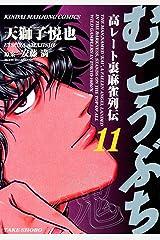 むこうぶち 高レート裏麻雀列伝 (11) (近代麻雀コミックス) Kindle版
