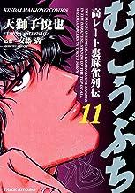 表紙: むこうぶち 高レート裏麻雀列伝 (11) (近代麻雀コミックス) | 安藤満