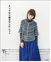表紙: ネックから編む大人のニット | 朝日新聞出版