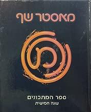 MasterChef Israel Cookbook Season Five 5, Kosher.