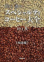 表紙: 田口護のスペシャルティコーヒー大全 知識編 | 田口 護