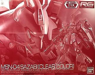 【イベント限定】 RG 1/144 サザビー [クリアカラー] 動戦士ガンダム 逆襲のシャア