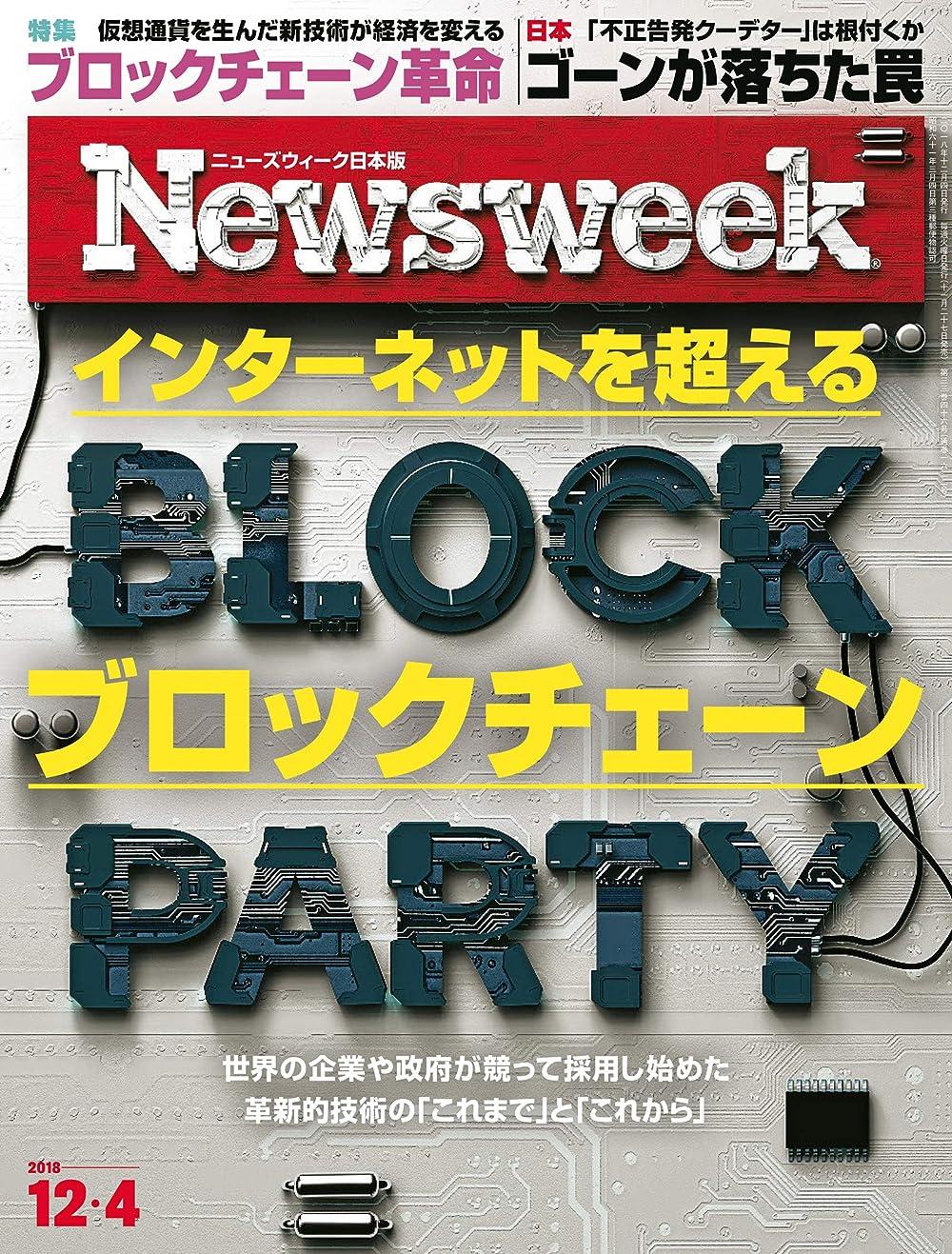 以上意外溶接週刊ニューズウィーク日本版 「特集: 【SPECIAL REPORT】 インターネットを超えるブロックチェーン 」〈2018年12月4日号〉 [雑誌]