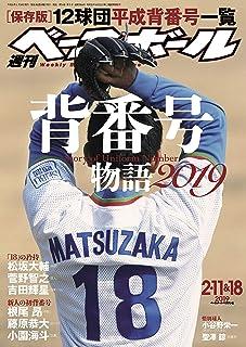 週刊ベースボール 2019年 02/18号 [雑誌]
